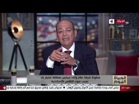 الحياة اليوم - محمد مصطفى شردي ولبنى عسل | الأربعاء 25 نوفمبر 2020 - الحلقة الكاملة