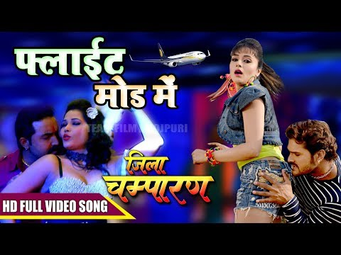 Jila Champaran Movie का सबसे हिट गाना - फ्लाईट मोड में - Kheshari Lal Yadav, Sima Singh, Indu Sonali