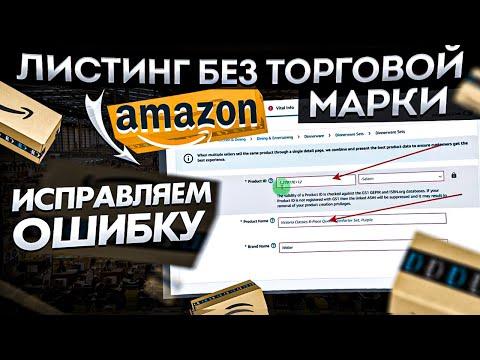 Как Создать Листинг на Амазон без торговой марки. Свой бренд на Amazon.
