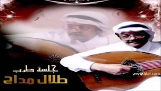 طلال مداح / لي طلب / البوم جلسة طرب رقم 71