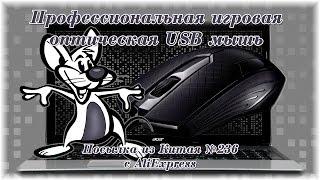 Профессиональная игровая оптическая USB мышь. Посылка из Китая №236