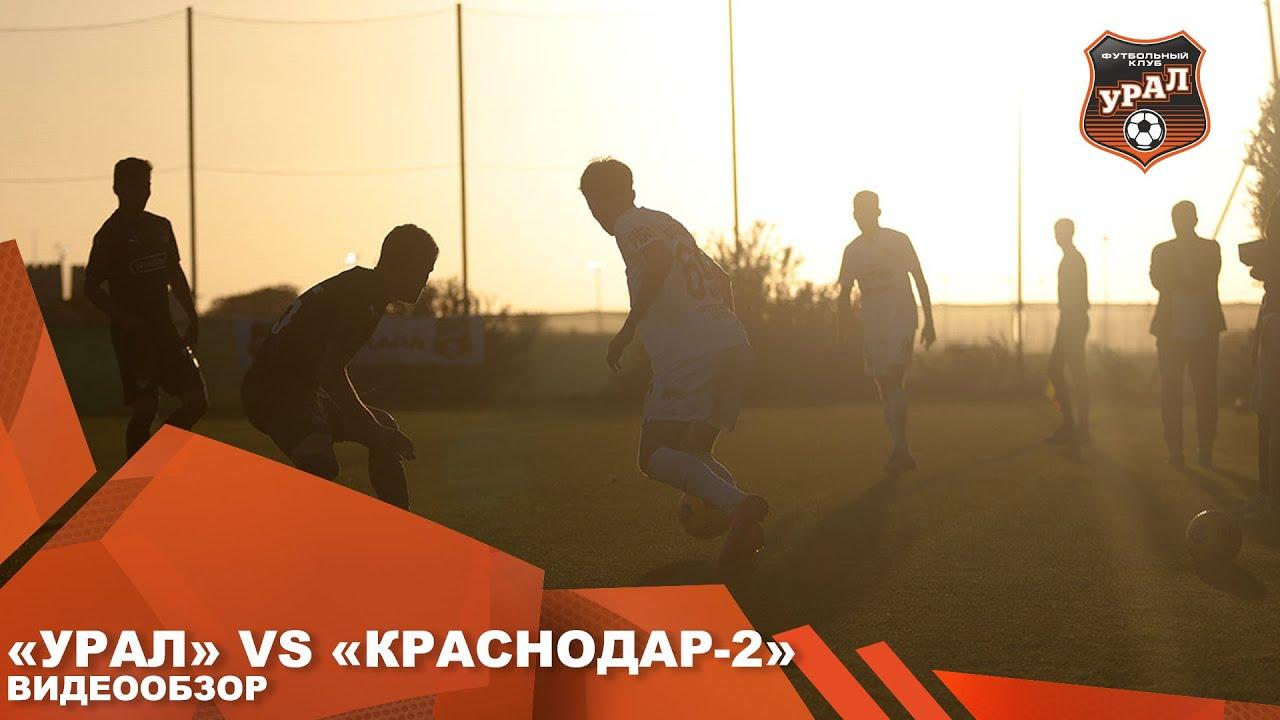 Краснодар-2  1-3  Урал видео