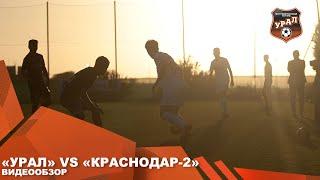 Контрольный матч. «Урал» – «Краснодар-2» // ВИДЕООБЗОР