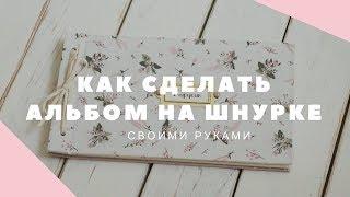 Скрапбукинг Альбом Как сделать фотоальбом своими руками(, 2016-04-26T20:14:54.000Z)