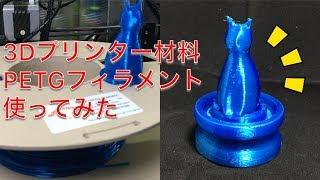 3DプリンターでPETGフィラメントを試しプリント