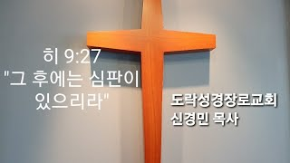 """[새벽예배]신경민 목사;히 9:27~28""""심판…"""