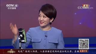 《中国舆论场》 20200419| CCTV中文国际