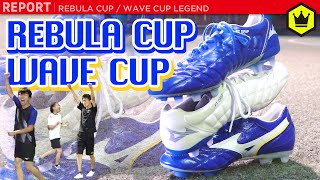 ミズノ新作『REBULA CUP』と『WAVE CUP』で勝負したら激戦だった!