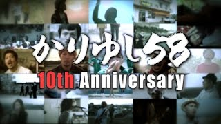 かりゆし58デビュー10周年!! 2002年2月22日「恋人よ」でデビューした...