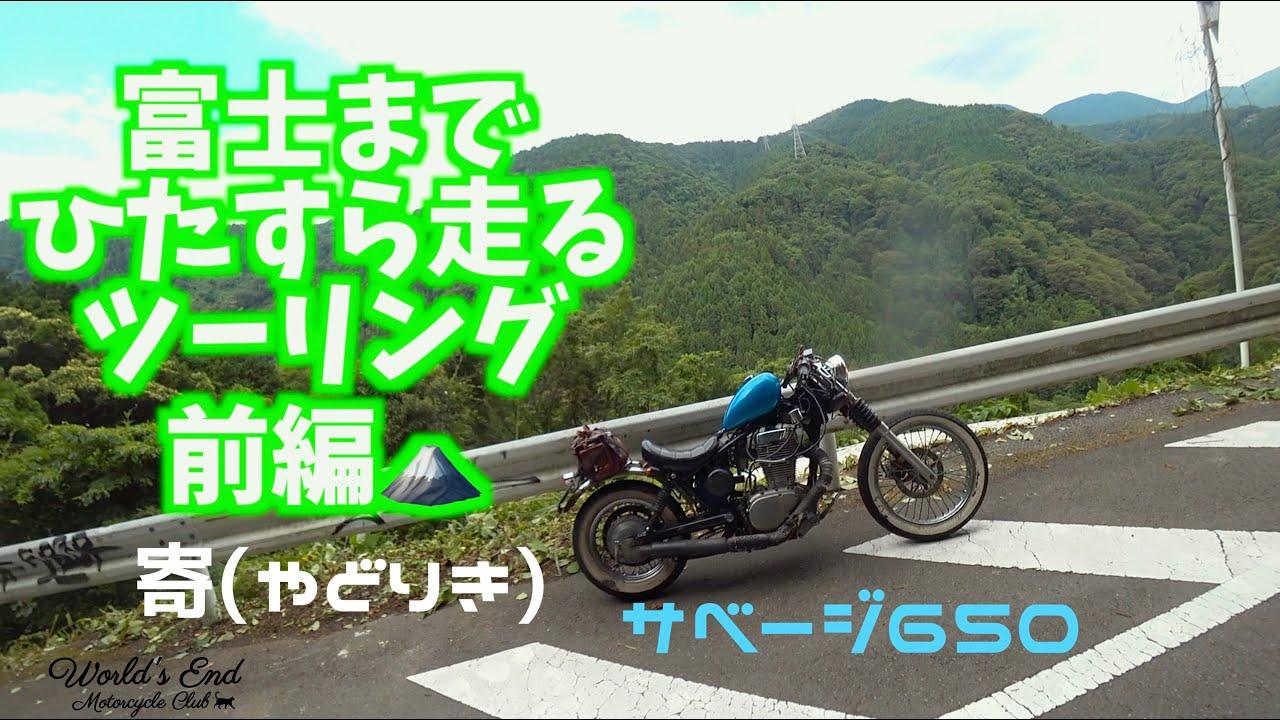 静岡の富士山付近までひた走る単気筒ツーリング!前編 寄(やどりき):神奈川 サベージ650