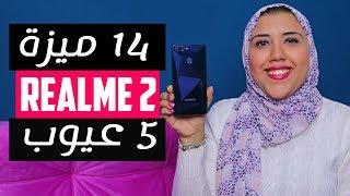 OPPO REALME 2 Review | اوبو ريل مي 2...14 ميزة و 5 عيوب لازم تعرفهم قبل ما تشتري