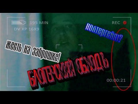 Б.О.#10 -   жесть на заброшке | полтергейст | первобытный ужас | необъяснимое расследование ©_©