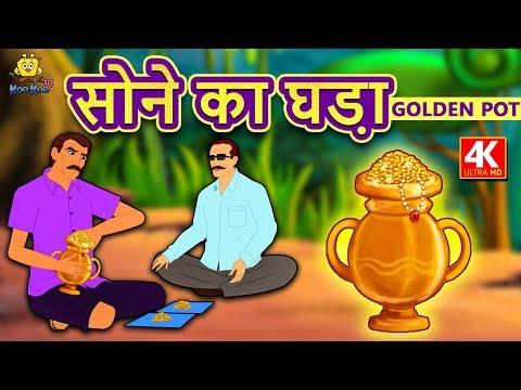 सोने का घड़ा - Hindi Kahaniya for Kids   Stories for Kids   Moral Stories   Koo Koo TV Hindi