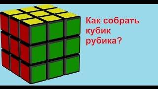 Как собрать кубик рубика. Краткое обучение.