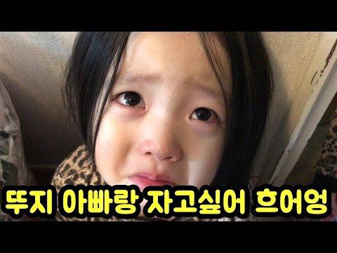 뚜지 아빠랑 자고싶어~ 아빠랑 자고싶은 쌍둥이들 귀요미,졸귀,딸바보 [뚜아뚜지TV]