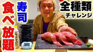 【食べ放題】寿司の食べ放題で全メニューチャレンジしたらネタのレベルが規格外すぎて本気の大感動‼️【マックス鈴木】