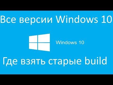 Как скачать и установить все предыдущие версии(build )Windows 10 ?