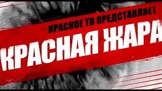№4 | Красная жара | Соркин vs Попов