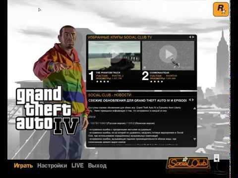 Как сохраняться в GTA 4