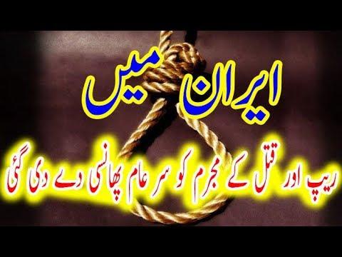 Iran Mein Phansi | ایران میں 7سالہ بچی کے ریپ اور قتل کے مجرم کو سر عام پھانسی دے دی گئی