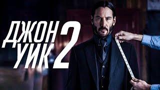 Трейлер фильма Джон Уик 2