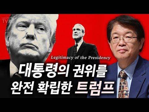 [이춘근의 국제정치 84회] ① 🇺🇸대통령의 권위를 완전 확립한 트럼프 (Legitimacy of the Presidency)