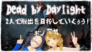 【DbD】アイドルがサバイバー/クローデット・モレルプレイその【6ジェムカン】