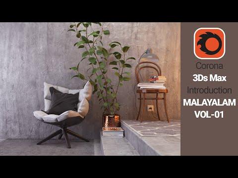 Corona 3ds Max Beginners Tutorial Malayalam Vol-01#corona3dsmaxmalayalamtutorial#coronatutorial#