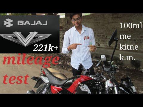 BAJAJ V15 REAL MILEAGE TEST 1 लीटर में कितने किलोमीटर चलती है v15