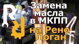 Замена масла в МКПП на Рено Логан - Oil replacement in a manual transmission on Renault Logan(, 2014-04-02T16:17:01.000Z)