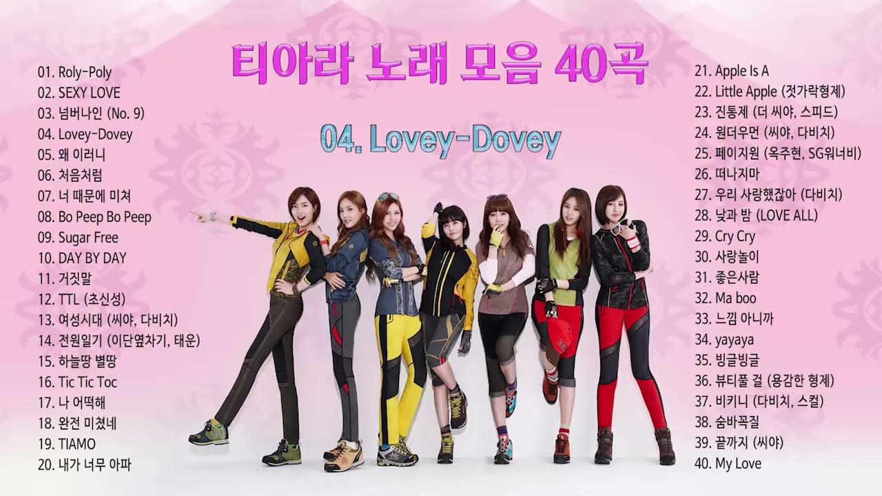 티아라 노래 모음 40곡, 보고듣는 소울뮤직TV