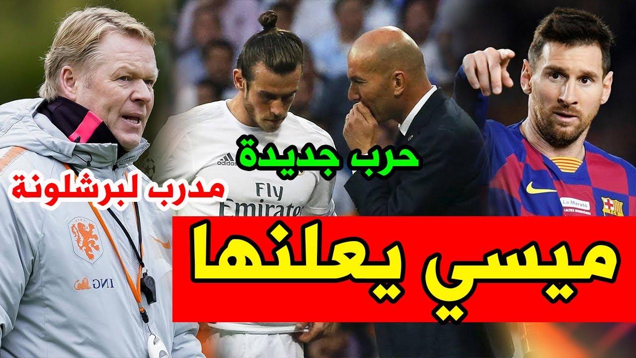ميسي يضحي بثلاثي برشلونة | توتر علاقة زيدان وبيل | ريال مدريد يكافئ راموس | كومان مستعد لبرشلونة