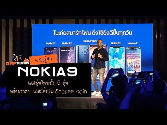 พาไปรู้จักกับสมาร์ทโฟนโนเกียที่เพิ่งเปิดตัวไปทั้ง 5 รุ่น สเปก ราคา พร้อมโค้ดรับ Shopee coin