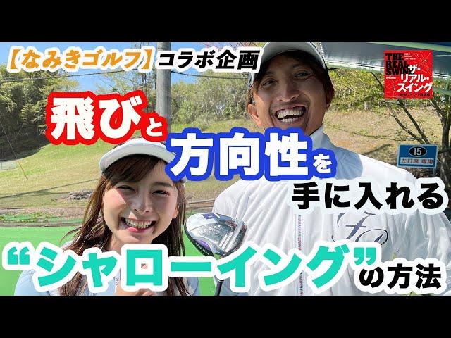 """【なみきゴルフ】コラボ企画「ドライバーの飛距離をアップさせよう!」 〜 飛びと方向性を手に入れる """"シャローイング"""" の方法 〜"""