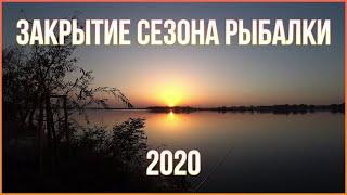 Закрытие сезона рыбалки 2020 500 кг карася царская уха отличный клев и супер новое место