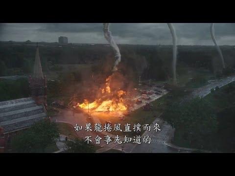 【直闖暴風圈】網路限定版電影預告 絕命風暴即將來襲!(HD)