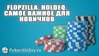 Покер обучение | FlopZilla. HoldEq. Самое важное для новичков