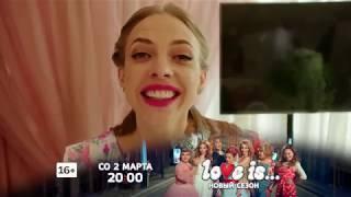 """Love is"": новый сезон в пятницу 20:00 на ТНТ!"
