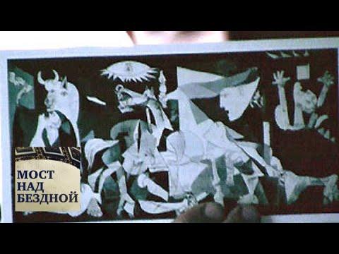 """Герника"" Пабло Пикассо  / Мост над бездной / Телеканал Культура"