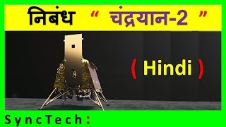 essay on Chandrayaan 2 in Hindi | Chandrayan 2 ✅