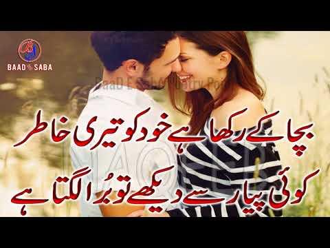 Love Shayari 2 Lines Love Poetry|Awesome Poetry|Part-139|Urdu/Hindi Love Poetry|By Hafiz Tariq Ali|