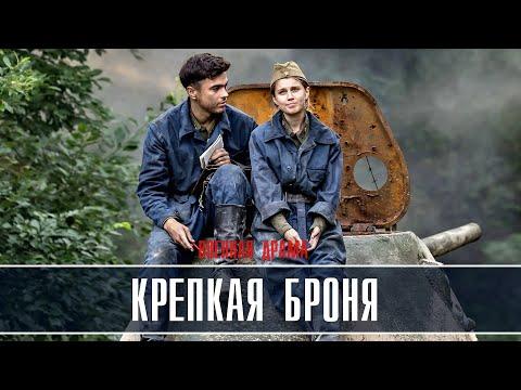 КРЕПКАЯ БРОНЯ. 1-6 СЕРИЯ (2020) ВОЕННАЯ ДРАМА на ПЕРВОМ КАНАЛЕ АНОНС СЕРИАЛА