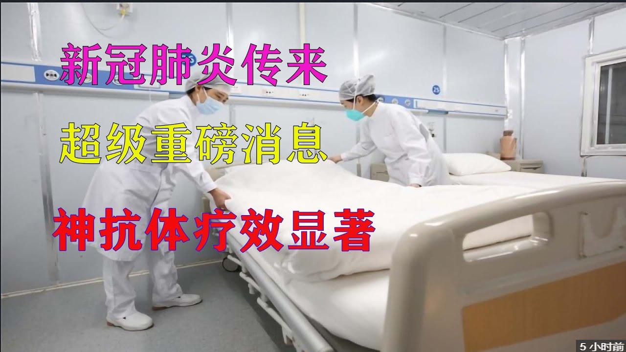 """治疗新冠肺炎的""""神抗体""""发威,危重病人疗效显著 !"""