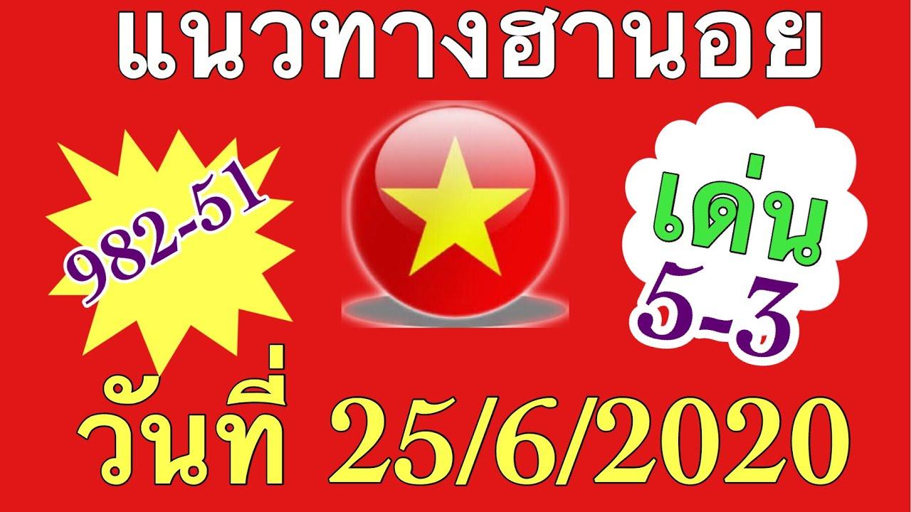 ฮานอยพิเศษ,ปกติ วันที่ 25/6/2020 Xổ số Hà Nội,#หวยฮานอย #หวยเวียดนาม #วิเคราะห์หวยฮานอย