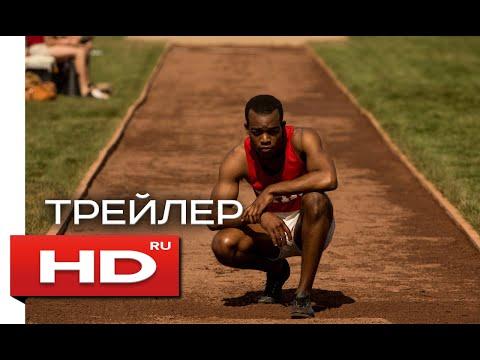 СИЛА ВОЛИ - HD трейлер на русском