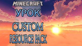 Minecraft УРОК: Как Се Прави Custom Resource Pack (По-Красиво Небе)