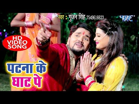 Gunjan Singh का सबसे हिट #छठ गीत VIDEO 2018 | Patna Ke Ghat Pe | Bhojpuri Chhath Geet 2018
