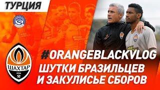 Как шутят бразильцы что осталось за кадром матча со Словацко OrangeBlackVlog