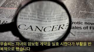 암이란 어린이보험에서는 계약 체결(또는 부활) 후 90…