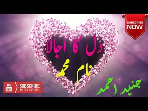 DIL KA UJALA NAME MUHAMMED SA BY JUNAID AHEMED